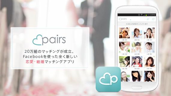 「出会い,アプリ,彼女,pairs,体験」の画像