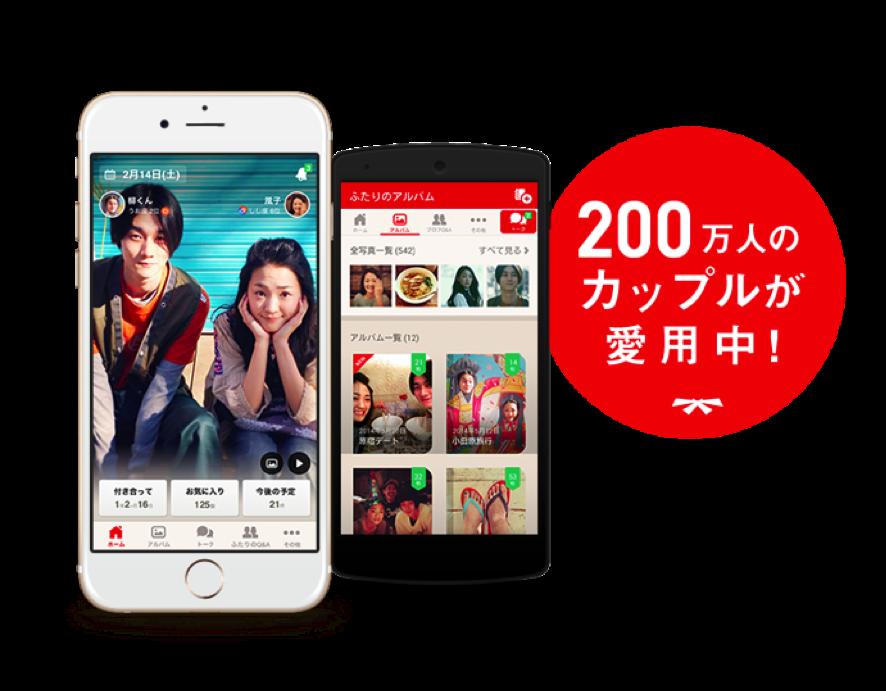 カップル専用アプリ「Couples」、 リリースから10ヶ月で200万ダウンロード突破!