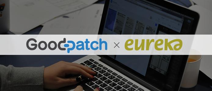 ワイヤーフレームとプロトタイピング – Goodpatch×eureka Design MeetUp Vol.1 –