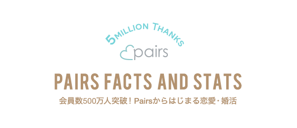 pairs_5millionthanks_infographic_20170123